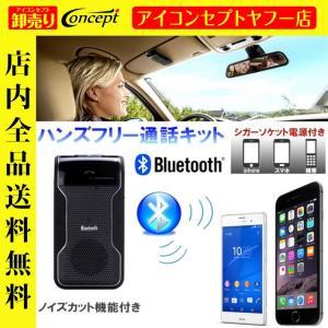 車載 ハンズフリー通話 Bluetooth アクセサリー スマホ ワイヤレス車用キット|i-concept
