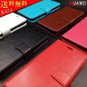 【在庫一掃セール】HUAWEI P10 P9 P8 lite ケース カバー 手帳型 スマホケース ...