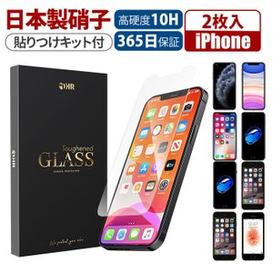 iPhone 保護フィルム ガラスフィルム ブルーライトカット iPhone13 pro max 12 mini iPhone11 pro iPhone8 XR XS MAX SE2 送料無料 2021年最新版 セール i-concept