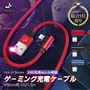 iPhone 充電ケーブル 充電器 L字型 1m 1.5m iPhone12 iPhone se2 急速充電 ゲーミング USB iPhone11 iPhone全種 充電コード 送料無料 planetcord 180日保証 i-concept