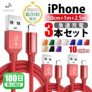 iPhone 充電ケーブル 3本セット 0.5m 1m 2.5m 充電器 断線防止 急速充電 iPh...