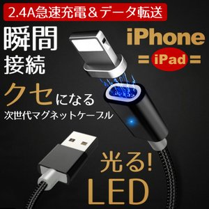 iPhone 充電ケーブル USBケーブル マグネット 充電 断線防止 強化ナイロンメッシュ編み 急速充電 iPhoneX iPhone8 iPhone7 iPad アイフォン PL保険加入済み|i-concept