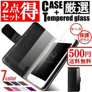 iPhone8 ケース 手帳型 保護ガラスフィルム 2点セット iPhone7 iPhone6 iPhone6s iPhone5 SE Plus 対応 特典 シンプル スタンド機能|i-concept