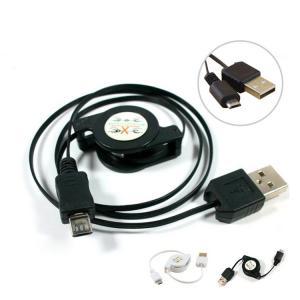Android スマホ 充電器 Micro-B USB 情報伝達ケーブル リール式 高速充電 自動巻き取りコード アンドロイド|i-concept