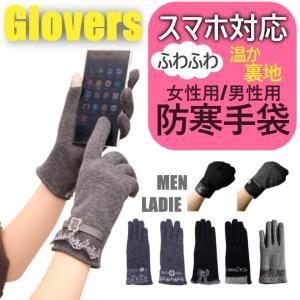 手袋 レディース メンズ スマートフォン対応 スマホ手袋 お...