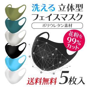 マスク 入荷 5枚 セット ウレタンマスク 花粉 ウイルス 対策 洗えるマスク 大人用 子供用 無地...