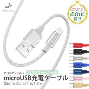 Android 充電器 充電ケーブル 1m micro USB ケーブル スマホ 急速充電 長持ち ナイロン製 優れた耐久性 アルミ合金ボディー