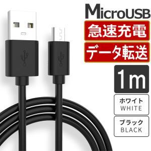 Android 充電器 充電ケーブル micro マイクロ USBケーブル 1m スマホ 急速充電 他機種対応 長持ち 優れた耐久性|i-concept