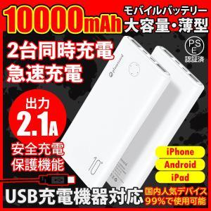モバイルバッテリー 大容量 iPhone アンドロイド対応 軽量 薄型 10000mAh 3台同時充...