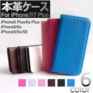 【在庫一掃セール】 iPhone8 ケース 手帳型 カバー 本革 iPhone7 iPhone6 iPhone5 SE Plus レザー iPhone アイフォンケース スマホケース シンプル 高級|i-concept