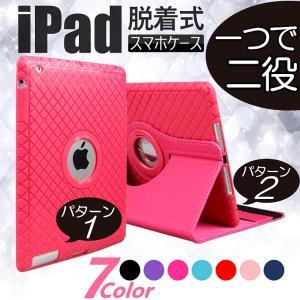 【在庫一掃セール】 iPad ケース カバー iPadPro iPadAir 2 mini4 mini 耐衝撃 360度回転 スタンド機能 ハンドホルダー おしゃれ|i-concept