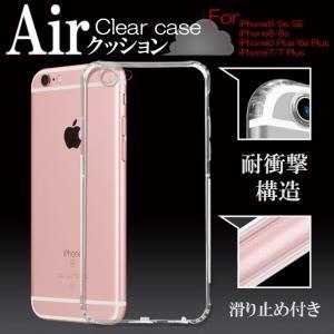 iPhone8 ケース カバー iPhone7 耐衝撃 シリコン 透明 クリア iPhone6s スマホケース ジャケット 滑り止め|i-concept
