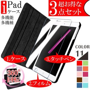 iPad カバー ケース iPadmini iP...の商品画像