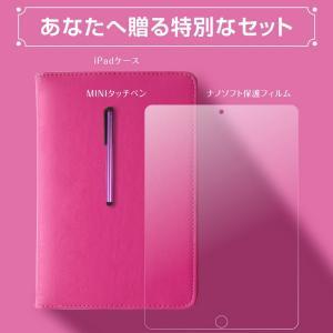 iPad カバー ケース iPadmini i...の詳細画像1