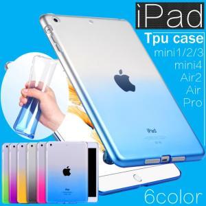【在庫一掃セール】 iPad ケース カバー iPadPro iPadAir 2 iPadmini 4 3 2 1 耐衝撃 透明 クリア グラデーションカラー エアー ミニ バイカラー おしゃれ|i-concept