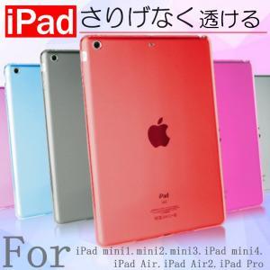 iPad ケース  カバー iPadPro iPadAir iPadmini 1 2 3 4 透明 クリア タブレッドケース さり気なく透ける 透け感 おしゃれ|i-concept