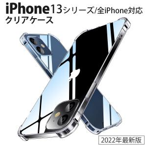 iPhone XR ケース クリア 透明 iPhone Xs Max iPhone X iPhone 8 iPhone 7 Plus スマホケース カバー 耐衝撃 ストラップ機能 クリスタルクリア|i-concept