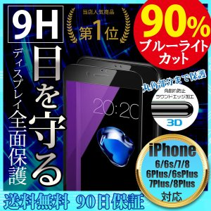 iPhone7 iPhone7Plus iPhone6 iPhone6s Plus 保護フィルム ブルーライトカット 全面保護 強化ガラス フィルム PET3Dソフトエッジ|i-concept