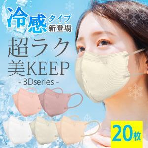 マスク 不織布 夏用 カラー 冷感マスク 冷感不織布マスク 50枚 冷感不織布マスク50p ひんやりマスク 接触冷感 プリーツ式 飛沫防止 ウイルス対策 送料無料の画像
