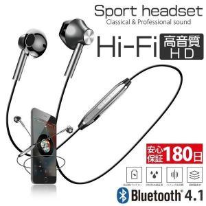 ワイヤレスイヤホン Bluetooth イヤホン bluetooth4.1 イヤホン ブルートゥース イヤホン iPhone11 iPhone Android 対応 アイフォン 送料無料の画像