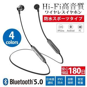 ワイヤレスイヤホン Bluetooth イヤホン bluetooth5.0 イヤホン ブルートゥース イヤホン iPhone11 iPhone Android 対応 アイフォン 送料無料|i-concept