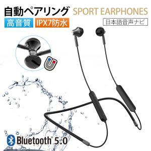 ワイヤレスイヤホン Bluetooth イヤホン bluetooth5.0 IPX7防水 ブルートゥース イヤホン iPhone11 iPhone Android 対応 アイフォン 送料無料|i-concept