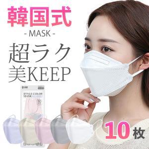マスク 不織布 カラー kf94マスク 韓国 kf94 マスク 血色マスク 10枚入り 柳葉型 韓国マスク 4層構造 3D立体構造 口紅がつかない ウイルス対策 送料無料 セール i-concept