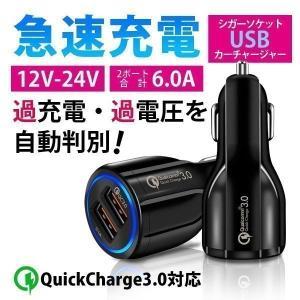 充電器 iPhone Android 車載 USB充電器 2ポート カーチャージャー 12V 24V対応 Quick Charge 3.0対応 シガーソケットチャージャー|i-concept