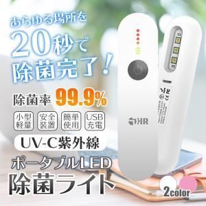 マスク 除菌 除菌器 殺菌ランプ UV滅菌器 USB充電式 殺菌灯 UV-C除菌ライト LED紫外線...