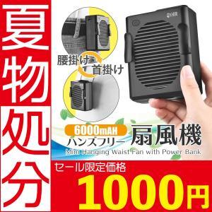 扇風機 首掛け dcモーター 腰掛け 空調服 モバイルバッテリー ミニ扇風機 ハンディ 小型ファン 携帯扇風機 静音 6000mAh 20時間連続使用可 USB おしゃれ i-concept