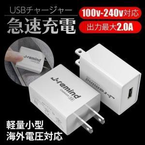 ACアダプター iPhone USB充電器 高速充電 急速同時充電器 海外対応 iPad スマホ タ...