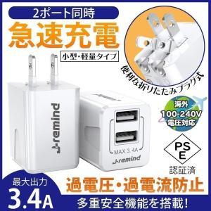 USB 充電器 ACアダプター スマホ充電器 2ポート 高速充電 2台同時充電 iPhone Android コンセント PSE認証 折りたたみ式プラグ 送料無料 90日保証 母の日 セールの画像
