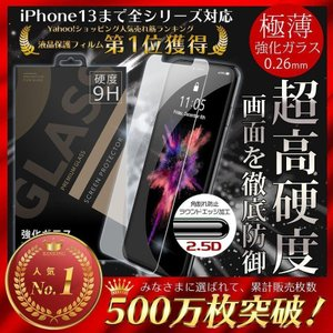 iPhone7 iPhone7 plus iPhone6 iPhone6s iPhone6 plus iPhone6s plus iPhone5 iPhone5s iPhone5c iPhoneSE アイフォン 強化ガラス 液晶保護フィルム 極薄 硬度9H