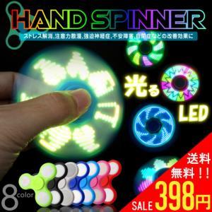 ハンドスピナー Hand spinner 光る LED IC...