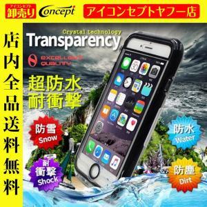 iPhone6s ケース iPhone6 完全防水ケースカバー 耐衝撃 防塵 防雪 Transparency select0ブランド正規品 iphone アイフォン アイフォンケース スマホケース|i-concept
