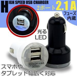 iPhone Android 車載 USB 充電器 USB 12V シガーソケット式 アダプタ 急速充電 3.1A スマホ 全機種対応 PL保険加入済み|i-concept