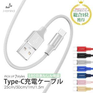 Type-C USB ケーブル Type-C 充電器 高速充電 データ転送 Xperia XZ Xperia X compact Nexus 6P Nexus 5X|i-concept
