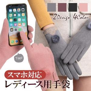 手袋 レディース  メンズ iPhone スマホ対応 スマホ手袋 レザー ラビット ファー おしゃれ 防寒グローブ ふわふわ暖かいの画像