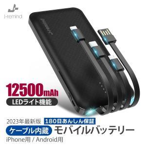 【新商品半額セール】モバイルバッテリー iPhone Micro USB Type-Cケーブル内蔵 軽量 薄型 1USBポート 4台同時充電 急速充電 2020年最新モデル