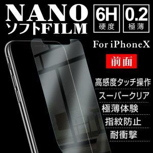 iPhoneX 保護フィルム iPhone 耐衝撃 硬度 6H アイフォン ソフトナノ フィルム 極薄 0.2mm 耐摩耗 ナノコーティング|i-concept
