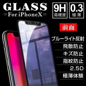 【在庫一掃セール】 iPhoneX 保護フィルム 強化ガラス ブルーライトカット フィルム 全面保護 硬度 9H PET 3Dソフトエッジ|i-concept