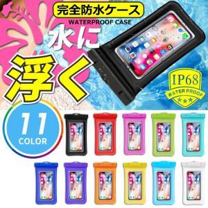 【在庫一掃セール】 防水ケース iPhone 防水カバー スマホ iPhone7 iPhone8 iPhoneX iPhone6s iPX8 耐衝撃 防塵 海中撮影 プール 浮く 全機種対応|i-concept