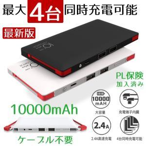 モバイルバッテリー iPhone 10000mAh 大容量 Android 高速充電 iPhoneX 8 ケーブル内蔵 2.4A 4台 同時充電 PL保険加入済み