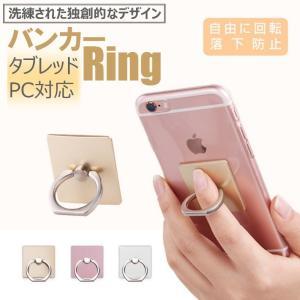 iPhone8 バンカーリング ホールドリング フィンガーリング Android スマホ アイフォン 落下防止 スタンド 全機種対応|i-concept