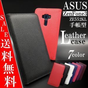 【在庫一掃セール】 ZenFone3 ケース 手帳型 レザー カバー ASUS ZE552KL スタンド機能 カード収納 お札ポケット シンプル おしゃれ かわいい|i-concept