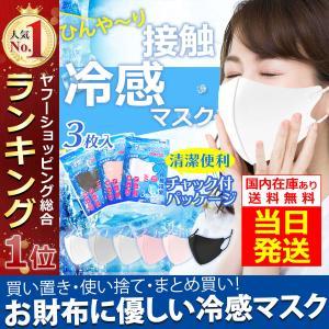 マスク 夏用 ひんやりマスク 冷感マスク 洗える 冷感 涼感 ひんやり 抗菌 3枚セット 大人用 立...