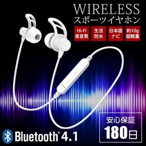 【爆音で音楽を楽しみたい!】ワイヤレスイヤホン Bluetooth イヤホン bluetooth4....