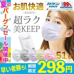マスク 50枚 不織布マスク 51枚入り 箱入り 日本発送 使い捨て BFE 99% 大人用 子供用 三層構造 ウイルス 花粉対策 飛沫防止 抗菌 不織布 三層構造|i-concept