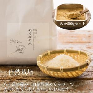 無農薬無肥料の自然栽培  めぐみの米 3kg めぐみの糠(ぬか)500gセット|i-crtshop