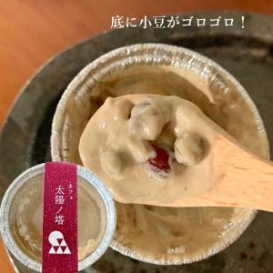小豆がたっぷり!ほろ苦で大人な甘みの「ほうじ茶プリン」 4個セット|i-crtshop